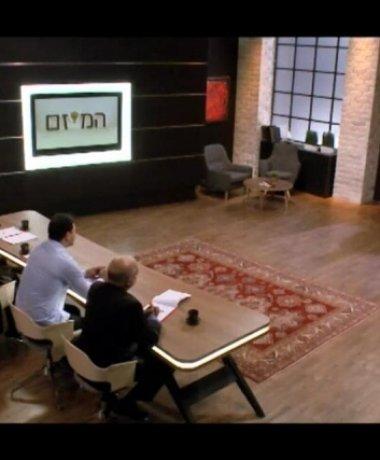 תוכנית הטלויזיה המיזם 12