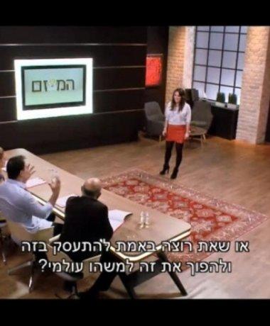 תוכנית הטלויזיה המיזם 3